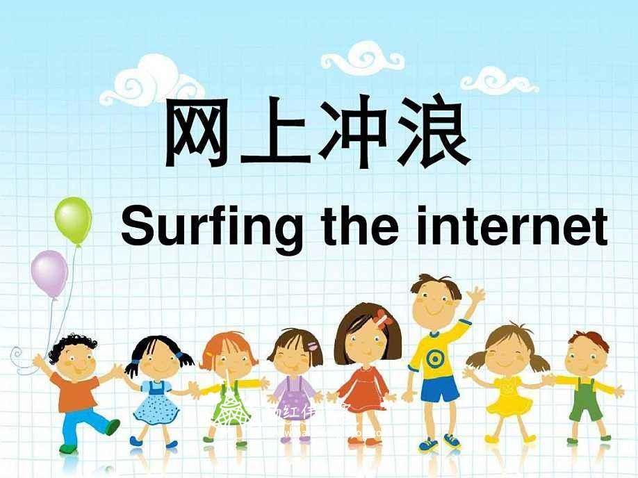 网上冲浪赚钱