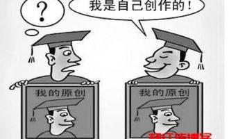 杨红伟博客的原创文章被抄袭怎么办?怎么处理?
