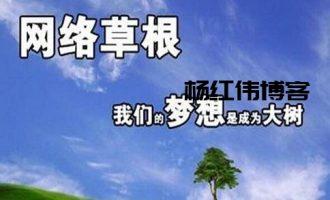 通过冯东阳博客的历程谈谈我对草根站长的看法!