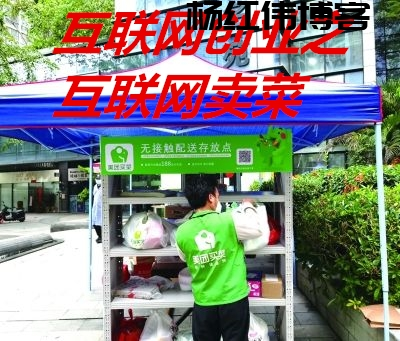互联网卖菜